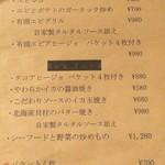 ヒロ ムネトモ - 海老&海鮮メニュー
