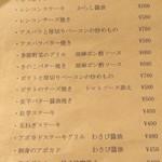 ヒロ ムネトモ - 野菜メニュー