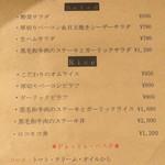 ヒロ ムネトモ - スープ&サラダ&飯