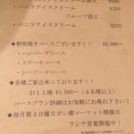 ヒロ ムネトモ - デザートメニュー