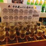 116998936 - 十八蔵のきき酒セット