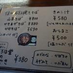 TSUGABASE - 【メニュー】食事