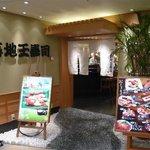 築地玉寿司 - 玉寿司0812000