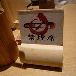 築地玉寿司 - 玉寿司0812003