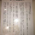 くりや製麺直売所 -