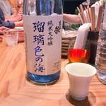 恵酒真楽 やまなか - 東北泉 純米大吟醸 瑠璃色の海
