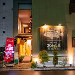 あわしま - 店舗外観
