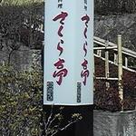 さくら亭 豊龍閣 - こちらが入口です。
