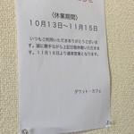 117027651 - 休暇のお知らせ