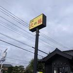 蒙麺 火の豚 - 看板