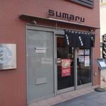 スマル亭 - 外観