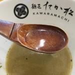 麺匠 たか松 - スープ割