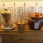 麺匠 たか松 - 卓上調味料