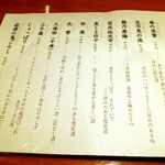 117043183 - 充実の日本酒のリスト