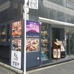 麹蔵 - 神田駅西口から多町大通りに入ってすぐ