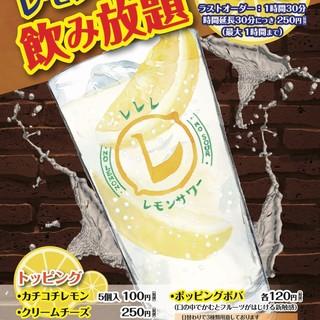 衝撃!レモンサワー飲み放題2時間500円!無制限飲み放題