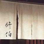 修伯 - 外観写真: