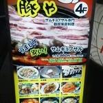 韓国亭豚や 渋谷ニ号店 -