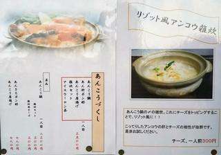 海鮮どんぶり亭 - あんこう料理メニュー(2019.10)