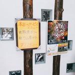 アジアンスープカリー べす - 2019/10  店舗入口付近の掲示板