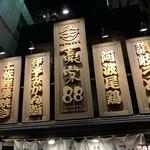 四国郷土活性化 藁家88 -