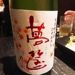 酒肴旬漁 狸穴 - 夢筺 特別純米 ひやおろし