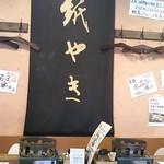 日本橋の紙なべ 元祖紙やきホルモサ - どどーんと…紙やき!の文字が(笑)