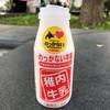 稚内牛乳 - ドリンク写真:牛乳