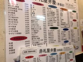 赤札屋 弁慶 -