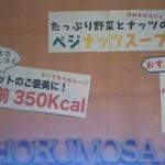 極上煮るジンギスカン 元祖紙やきホルモサ - ランチに外食して一人前たった350㌔calΣ(゚∀゚ノ)ノキャー☆罪悪感無しでしょ!?しかも美味しい!