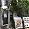 アインソフ ジャーニー 新宿店