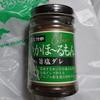まるごと北海道物産本舗 - 料理写真:『函館高田 いかほ~るもん 旨塩だれ』