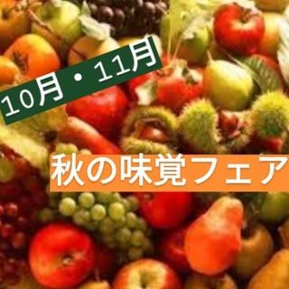 10・11月「やっぱり食べたくなる旬の食材♩」秋の味覚フェア
