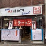 神田 焼きはまぐりSTAND -