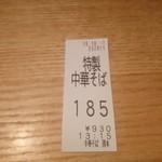 勝本 - その他写真:191007