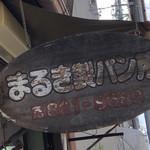 まるき製パン所 - 趣ある『まるき製パン』さんの看板♫
