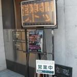 11709724 - 1階の入口
