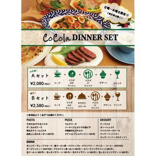 【日~木限定‼】2,080円(税込)ココラディナーセット♪