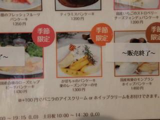 幸せのパンケーキ - パンケーキメニュー拡大
