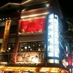 横浜大飯店 - お店全景