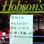 ホブソンズ - <2012年2月19日 撮影>閉店を知らせる貼紙