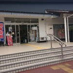 道の駅 上関海峡 - 外観