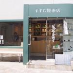 すすむ屋茶店 -
