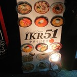 中華そば食堂 IKR51 - おもてのA看板