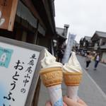 豆腐庵山中 - おとうふソフト(お子様サイズ)