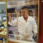 湯河原 飯田商店 -