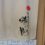 中華蕎麦 時雨 -