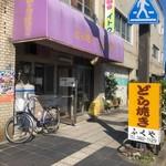 Fukuya - 外観