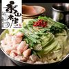 九州料理 個室居酒屋 永山本店 有楽町オーキッドスクエア店