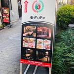 伊太前酒場 モイッチョ - 外観写真: